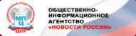 """""""Новости России"""""""
