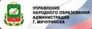 Управление народного образования г. Мичуринска